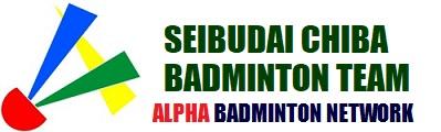 SEIBUDAI CHIBA BADMINTON